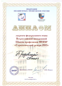 диплом_бродовская