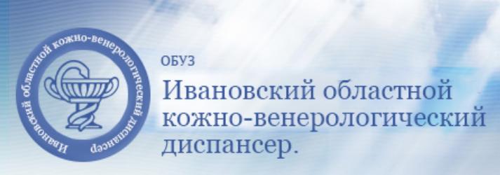 Обуз ивановский областной кожно венерологический диспансер